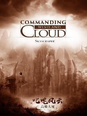 Commanding Wind and Cloud